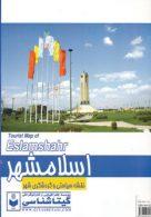 نقشه سیاحتی و گردشگری شهر اسلامشهر کد 423 نشر گیتاشناسی