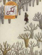 نمکی (قصه هایی از ادبیات شفاهی ایران) نشر فاطمی