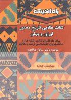 نکات طلایی تاریخ مصور ایران و جهان نشر راه اندیشه