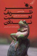 هنر ظریف اهمیت ندادن (رویکردی نامتعارف به خوب زندگی کردن) نشر کوله پشتی