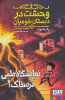 وحشت در دبستان شومیان 4 (نمایشگاه علمی ترسناک!) نشر هوپا