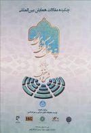 چکیده مقالات همایش بین المللی تحولت حقوق کیفری کشور های اسلامی در پرتو تعامل شروع حقوق  نشر میزان