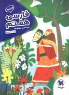 کارآموز فارسی هفتم نشر مهروماه
