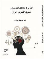 کاربرد منطق فازی در حقوق کیفری ایران نشر میزان