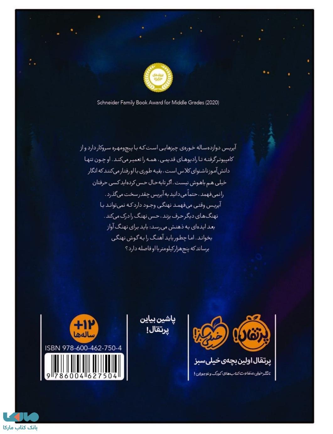 پشت جلد کتاب آوازی برای یک نهنگ نشر پرتقال