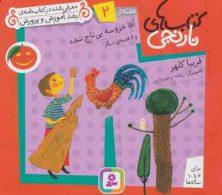 کتاب های نارنجی،هفته ی 2 (آقا خروسه بی تاج شده و 6 قصه ی دیگر) نشر قدیانی