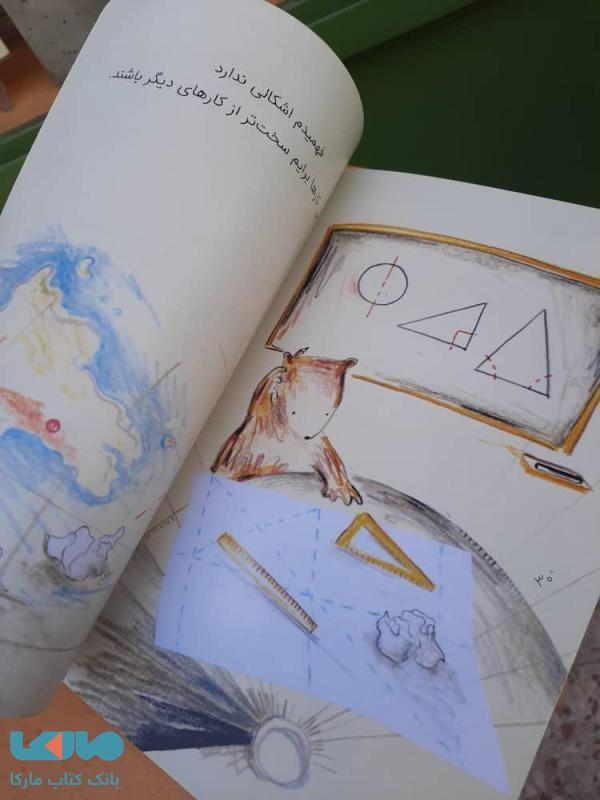 کتاب کتاب من و معلمم نشر پرتقال