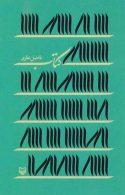 کتاب نشر سوره مهر