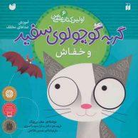 گربه کوچولوی سفید و خفاش (آموزش صداهای مختلف)،(اولین کتاب علمی من 6) نشر ذکر