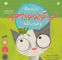گربه کوچولوی سفید و قورباغه (آموزش مفهوم رشد و بزرگ شدن)،(اولین کتاب علمی من 1)نشر ذکر