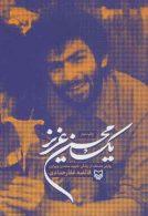 یک محسن عزیز (روایتی مستند از زندگی شهید محسن وزوایی) نشر سوره مهر