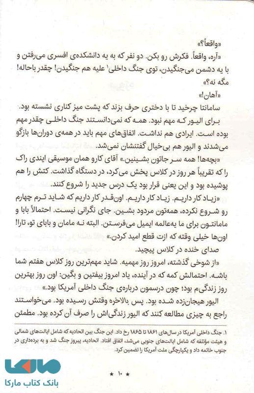 قسمتی از کتاب نامه های معمولی سربازی که هیچکس او را نمیشناخت نشر پرتقال