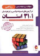 31+1 استان ریاضی نهم به دهم نشر پویش