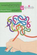 آموزش نویسندگی 4 (زندگینامه خودتان را بنویسید حتی اگر مشهور نیستید) نشر سوره مهر