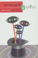 آموزش نویسندگی 6 (جادوی زاویه دید) نشر سوره مهر
