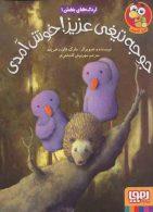 اردک های بنفش 1 (جوجه تیغی عزیز!خوش آمدی) نشر هوپا