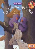 اردک های بنفش 3 (سفر خوبی داشته باشی!) نشر هوپا