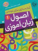 اصول زبان آموزی 1 (آماده سازی برای نوشتن،تقویت مهارت های نوشتاری) نشر ذکر