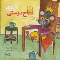 اندیشه های خوشمزه 6 (تاج دوستی) نشر نیستان