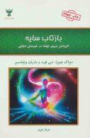 بازتاب سایه (افروختن نیروی نهفته در خویشتن حقیقی) نشر کلک آزادگان