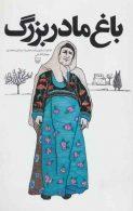باغ مادربزرگ (خاطرات بانوی کرد،خان زاد مرادی محمدی) نشر سوره مهر