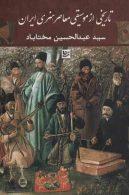 تاریخی از موسیقی معاصر هنری ایران نشر گویا