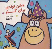 جشن تولدی برای گاو نشر هیرمند