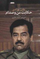 حکایت من و صدام نشر علم
