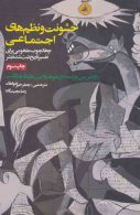خشونت و نظم های اجتماعی (چهارچوب مفهومی برای تفسیر تاریخ ثبت شده بشر) نشر روزنه