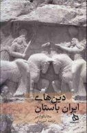 دین های ایران باستان نشر دیبایه