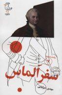 سرگذشت استعمار 7 (سفر الماس) نشر سوره مهر
