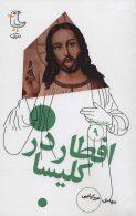 سرگذشت استعمار 9 (افطار در کلیسا) نشر سوره مهر