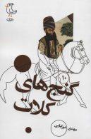 سرگذشت استعمار10 (گنج های کلات) نشر سوره مهر