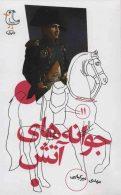 سرگذشت استعمار11 (جوانه های آتش) نشر سوره مهر