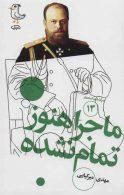 سرگذشت استعمار13 (ماجرا هنوز تمام نشده) نشر سوره مهر