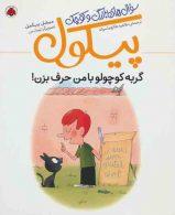 سوال های بزرگ و کوچک پیکول (گربه کوچولو با من حرف بزن!) نشر شهر قلم