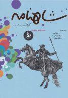 شاهنامه کودک و نوجوان (دفتر سوم:کیانیان 1 و 2) نشر دیبایه