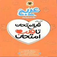 عربی هفتم قبل امتحان تا قلب امتحان اسفندیار