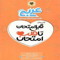 عربی هشتم قبل امتحان تا قلب امتحان اسفندیار