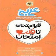 عربی نهم قبل امتحان تا قلب امتحان اسفندیار