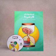 بسته معلم خصوصی فارسی نهم تیزهوشان پرش
