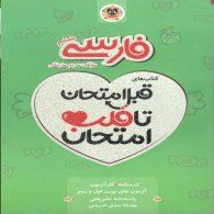 فارسی ششم قبل امتحان تا قلب امتحان اسفندیار