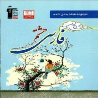 فارسی هشتم طبقه بندی شده قلم چی