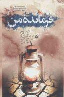 فرمانده من نشر سوره مهر