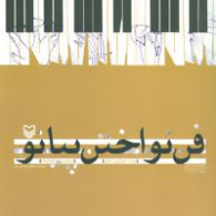 فن نواختن پیانو نشر سوره مهر