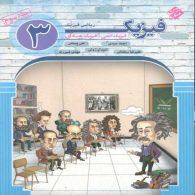 فیزیک دوازدهم جلد سوم (فیزیک اتمی-فیزیک هسته ای) مبتکران