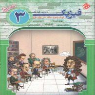 فیزیک دوازدهم جلد دوم (نوسان و موج ) مبتکران