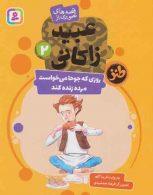 قصه های تصویری از عبید زاکانی 2 (روزی که جوحا می خواست مرده زنده کند) نشر قدیانی