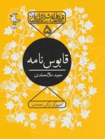 قصه های شیرین ایرانی5 (قابوس نامه) نشر سوره مهر