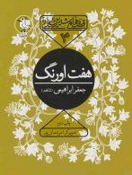 قصه های شیرین ایرانی 4 (هفت اورنگ) نشر سوره مهر